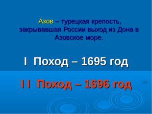 Азов – турецкая крепость, закрывавшая России выход из Дона в Азовское море.