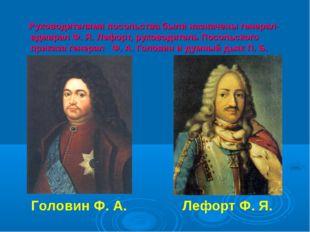 Руководителями посольства были назначены генерал-адмирал Ф. Я. Лефорт, руков