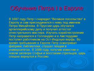 """Обучение Петра I в Европе В 1697 году Петр I снарядил """"Великое посольство"""" в"""