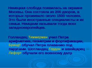 Немецкая слобода появилась на окраине Москвы. Она состояла из 200 дворов, в