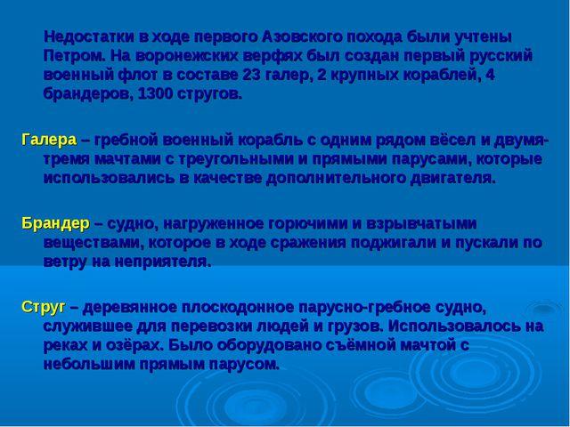 Недостатки в ходе первого Азовского похода были учтены Петром. На воронежски...