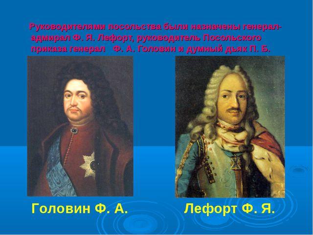 Руководителями посольства были назначены генерал-адмирал Ф. Я. Лефорт, руков...