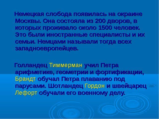Немецкая слобода появилась на окраине Москвы. Она состояла из 200 дворов, в...