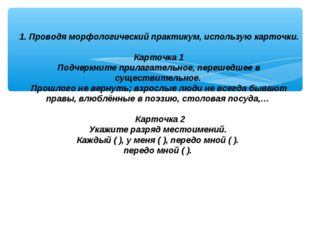 1. Проводя морфологический практикум, использую карточки. Карточка 1 Подчерк