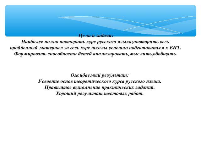 Цели и задачи: Наиболее полно повторить курс русского языка;повторить весь пр...