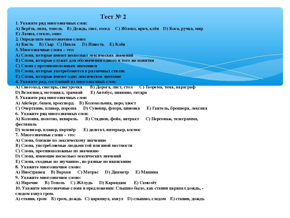 Тест № 2 1. Укажите ряд многозначных слов: A) Берёза, липа, тополь B) Дождь,...
