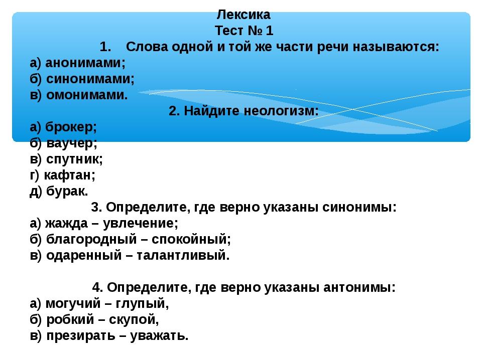 Лексика Тест № 1 1. Слова одной и той же части речи называются: а) анонимами;...