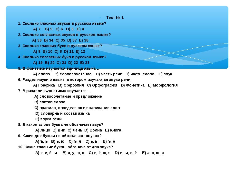 Тест № 1 1. Сколько гласных звуков в русском языке? A) 7 B) 5 C) 6 D) 8 E) 4...