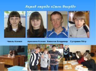 Актив отряда «Стоп-Вперёд» Чмиль Ксения Арискина Ксения Вавилов Владимир Суто