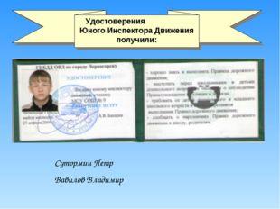 Удостоверения Юного Инспектора Движения получили: Сутормин Петр Вавилов Влади