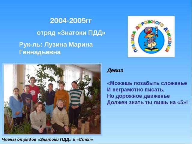 2004-2005гг отряд «Знатоки ПДД» Рук-ль: Лузина Марина Геннадьевна Девиз «Може...