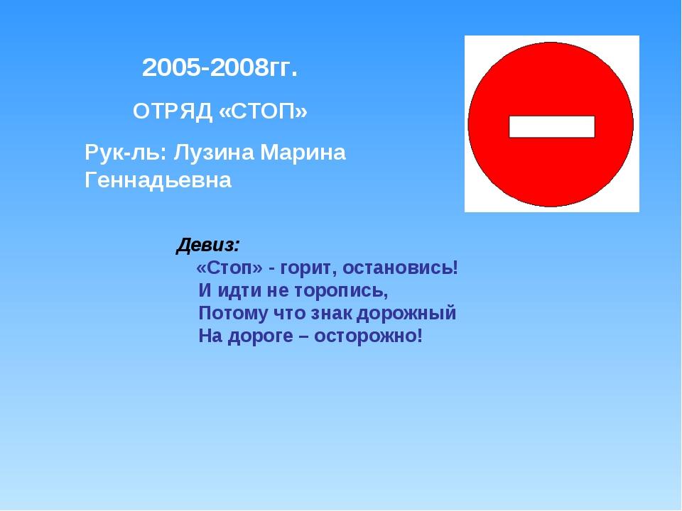 2005-2008гг. ОТРЯД «СТОП» Рук-ль: Лузина Марина Геннадьевна Девиз: «Стоп» - г...
