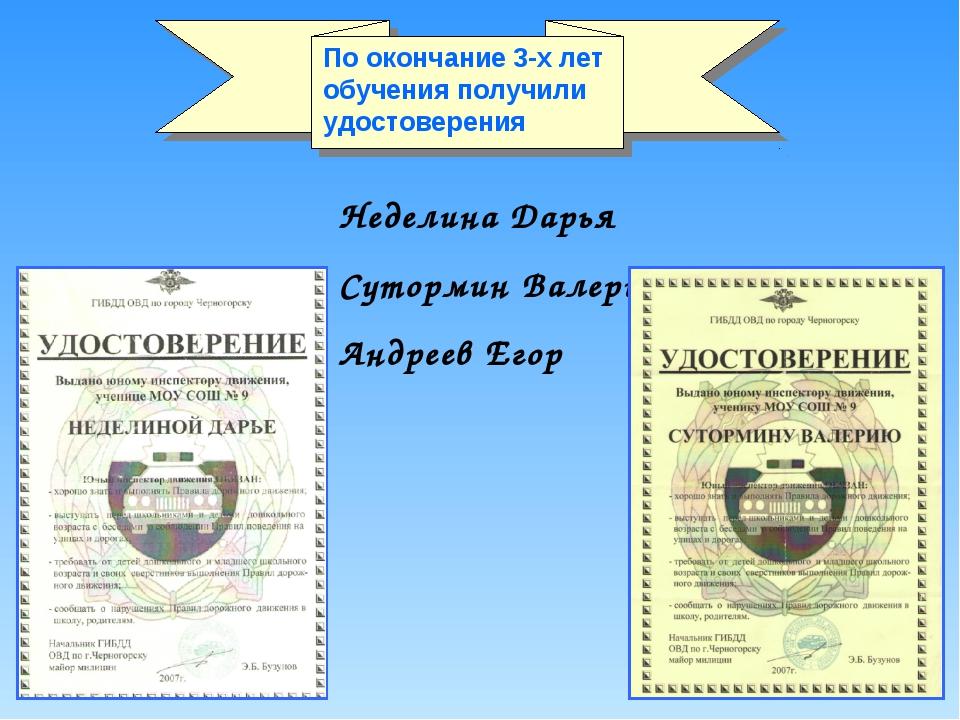 Неделина Дарья Сутормин Валерий Андреев Егор По окончание 3-х лет обучения по...