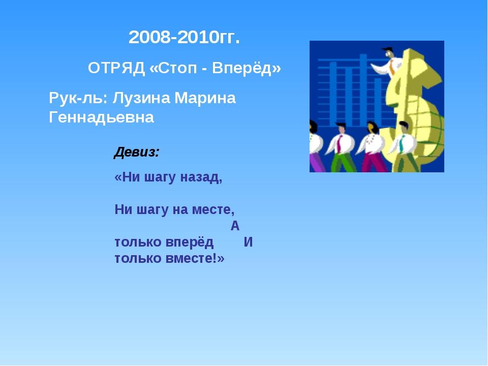 2008-2010гг. ОТРЯД «Стоп - Вперёд» Рук-ль: Лузина Марина Геннадьевна Девиз: «...