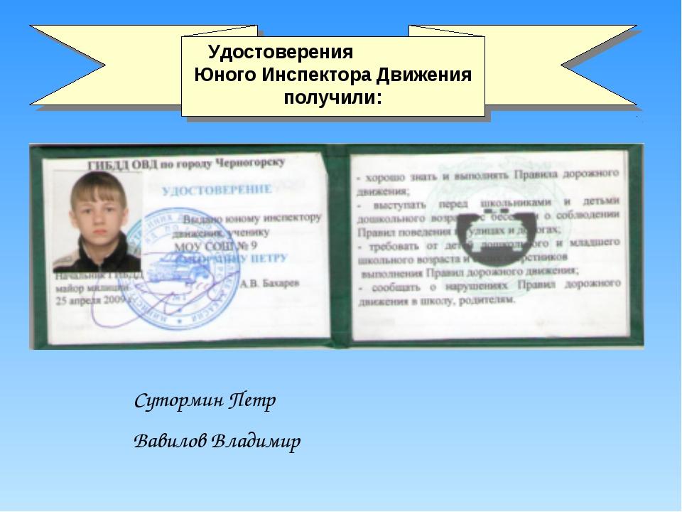 Удостоверения Юного Инспектора Движения получили: Сутормин Петр Вавилов Влади...
