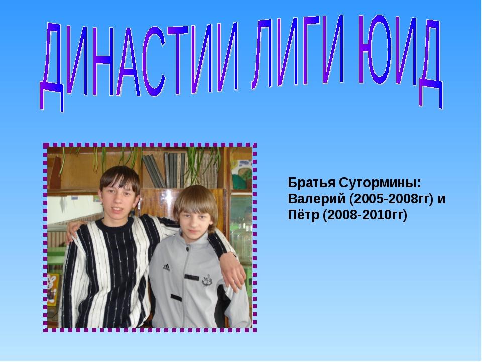 Братья Сутормины: Валерий (2005-2008гг) и Пётр (2008-2010гг)