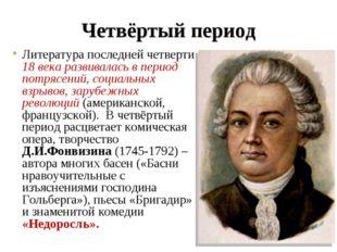 Четвёртый период Литература последней четверти 18 века развивалась в период п