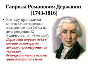 Гаврила Романович Державин (1743-1816) Его перу принадлежат многие стихотворе