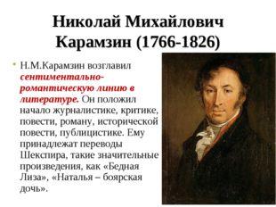 Николай Михайлович Карамзин (1766-1826) Н.М.Карамзин возглавил сентиментально
