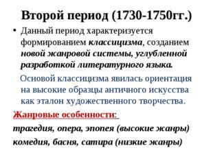 Второй период (1730-1750гг.) Данный период характеризуется формированием клас