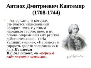 Антиох Дмитриевич Кантемир (1708-1744) Автор сатир, в которых отмечается наци