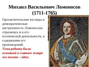 Михаил Васильевич Ломоносов (1711-1765) Просветительские взгляды и демократич