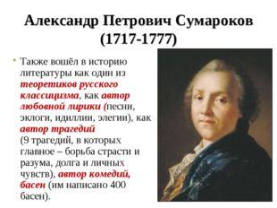 Александр Петрович Сумароков (1717-1777) Также вошёл в историю литературы как