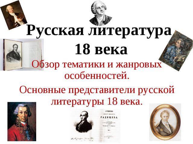 Русская литература 18 века Обзор тематики и жанровых особенностей. Основные п...