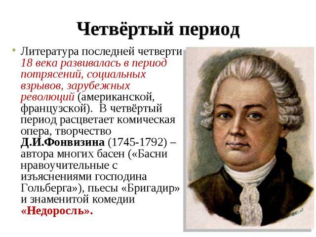 Четвёртый период Литература последней четверти 18 века развивалась в период п...