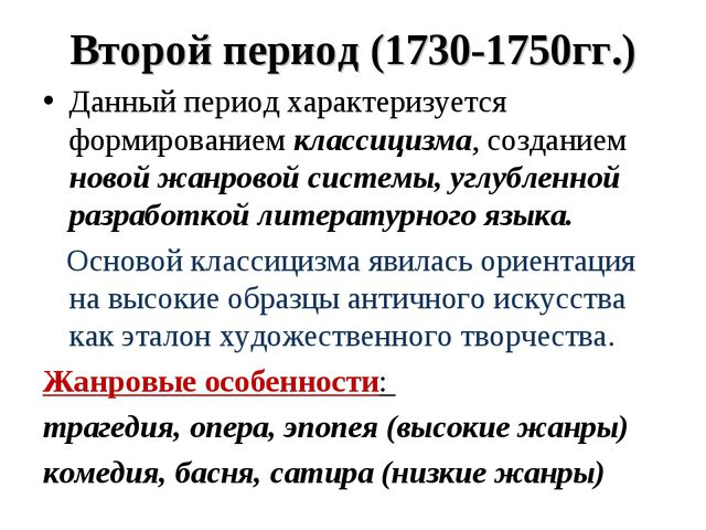 Второй период (1730-1750гг.) Данный период характеризуется формированием клас...