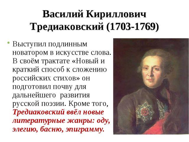 Василий Кириллович Тредиаковский (1703-1769) Выступил подлинным новатором в и...