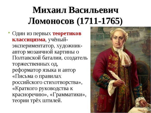 Михаил Васильевич Ломоносов (1711-1765) Один из первых теоретиков классицизма...