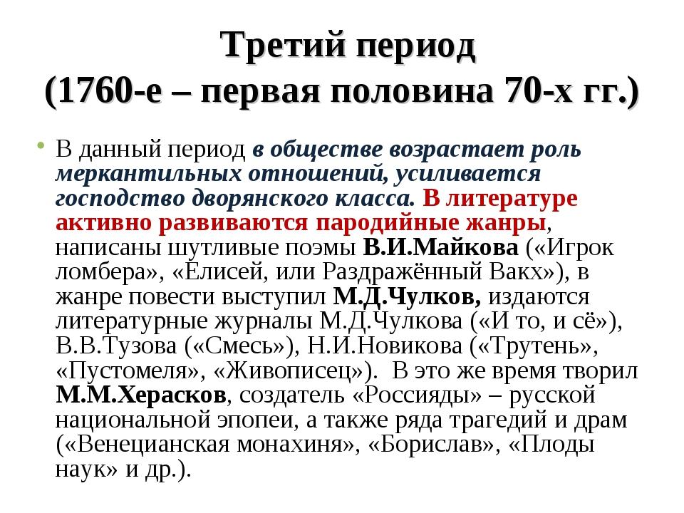 Третий период (1760-е – первая половина 70-х гг.) В данный период в обществе...