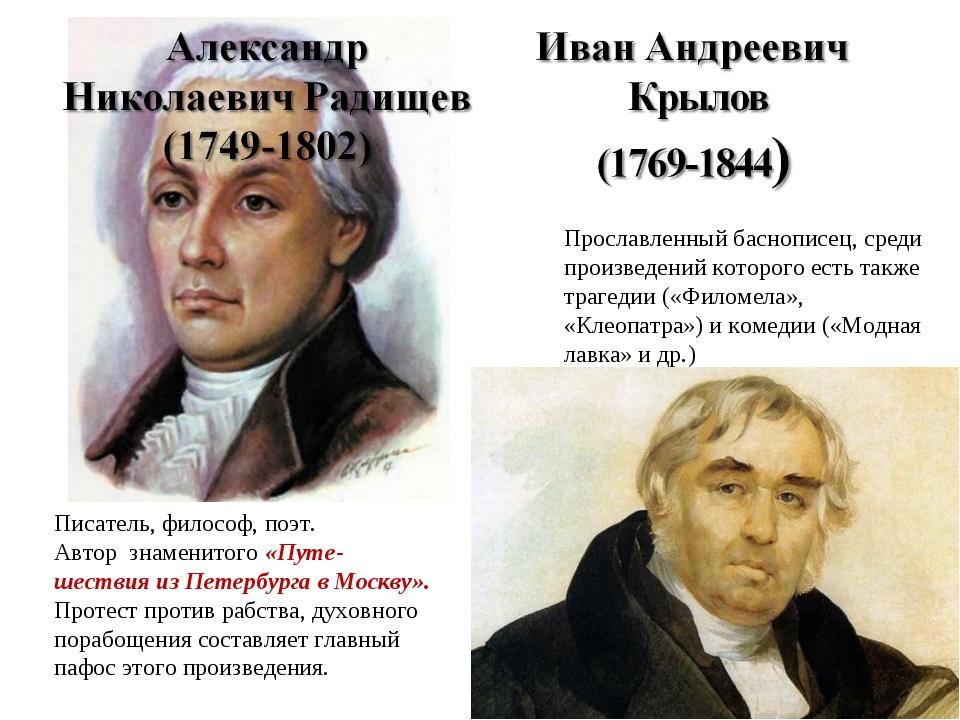 Писатель, философ, поэт. Автор знаменитого «Путе- шествия из Петербурга в Мо...