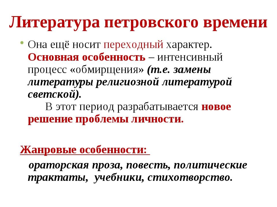 Литература петровского времени Она ещё носит переходный характер. Основная ос...