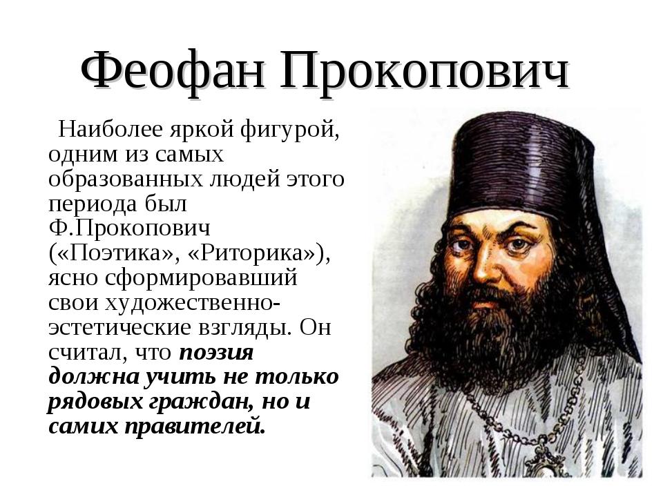 Феофан Прокопович Наиболее яркой фигурой, одним из самых образованных людей э...