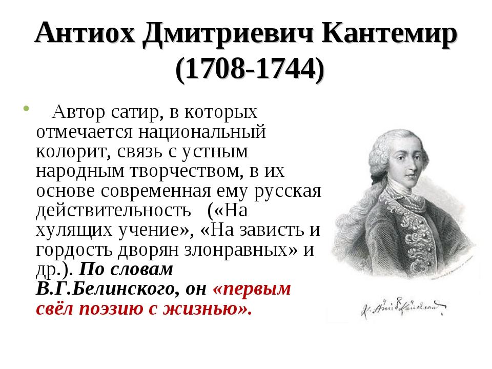 Антиох Дмитриевич Кантемир (1708-1744) Автор сатир, в которых отмечается наци...