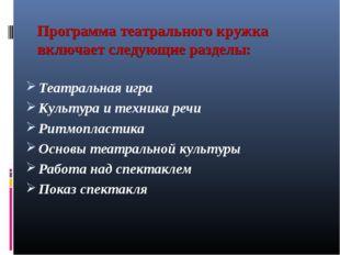 Программа театрального кружка включает следующие разделы: Театральная игра Ку