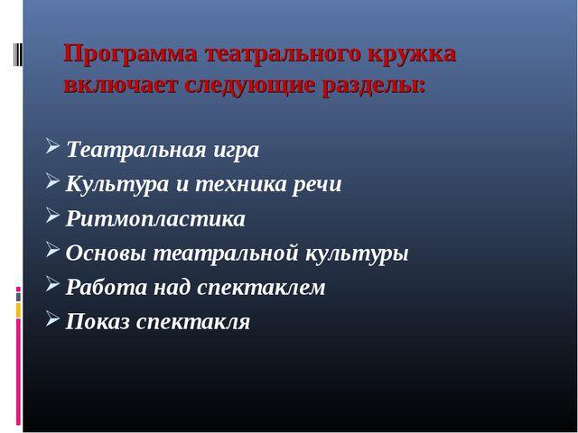 Программа театрального кружка включает следующие разделы: Театральная игра Ку...