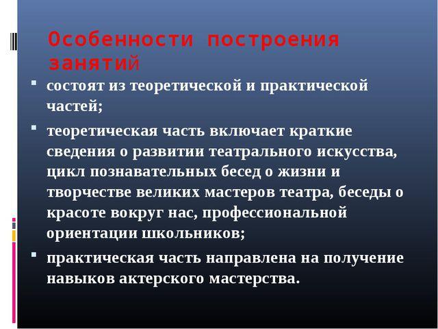 Особенности построения занятий состоят из теоретической и практической частей...