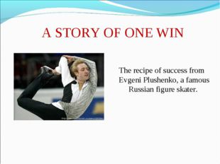 A STORY OF ONE WIN The recipe of success from Evgeni Plushenko, a famous Rus
