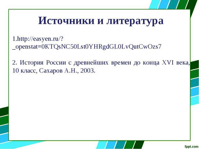 Источники и литература 1.http://easyen.ru/?_openstat=0KTQsNC50Lst0YHRgdGL0LvQ...
