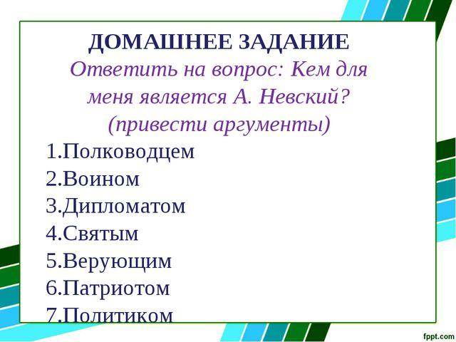 ДОМАШНЕЕ ЗАДАНИЕ Ответить на вопрос: Кем для меня является А. Невский? (приве...