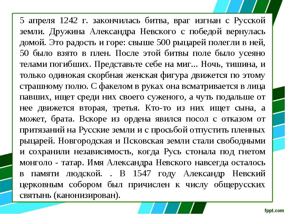 5 апреля 1242 г. закончилась битва, враг изгнан с Русской земли. Дружина Алек...