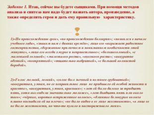 1)«По происхождению грек», «по происхождению болгарин»; «появился в начале у
