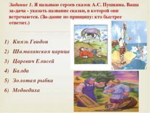 Князь Гвидон Шамаханская царица Царевич Елисей Балда Золотая рыбка Медведиха