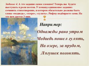 Например: Однажды рано утром Медведь пошел гулять, На озере, за прудом, Лягу