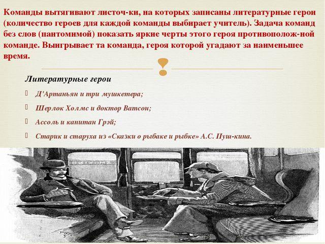 Литературные герои Д'Артаньян и три мушкетера; Шерлок Холмс и доктор Ватсон;...