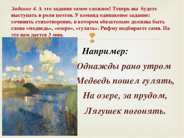 Например: Однажды рано утром Медведь пошел гулять, На озере, за прудом, Лягу...