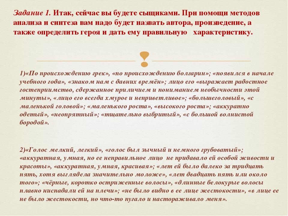 1)«По происхождению грек», «по происхождению болгарин»; «появился в начале у...